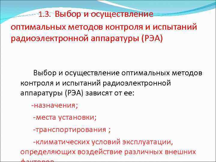 1. 3. Выбор и осуществление оптимальных методов контроля и испытаний радиоэлектронной аппаратуры (РЭА) зависят