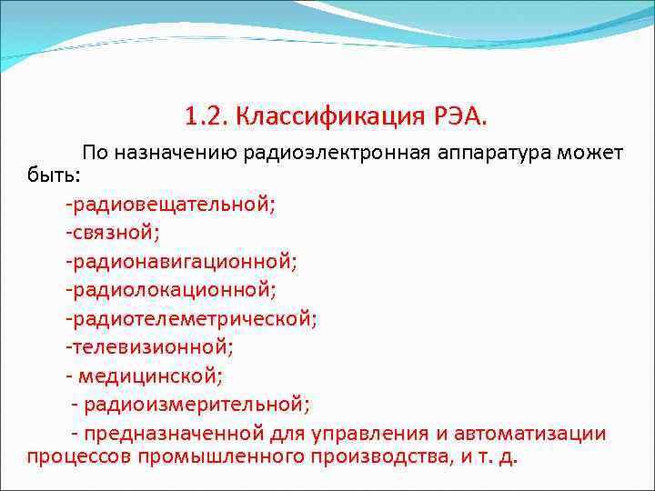 1. 2. Классификация РЭА. По назначению радиоэлектронная аппаратура может быть: -радиовещательной; -связной; -радионавигационной; -радиолокационной;