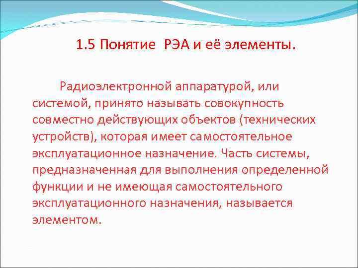 1. 5 Понятие РЭА и её элементы. Радиоэлектронной аппаратурой, или системой, принято называть совокупность