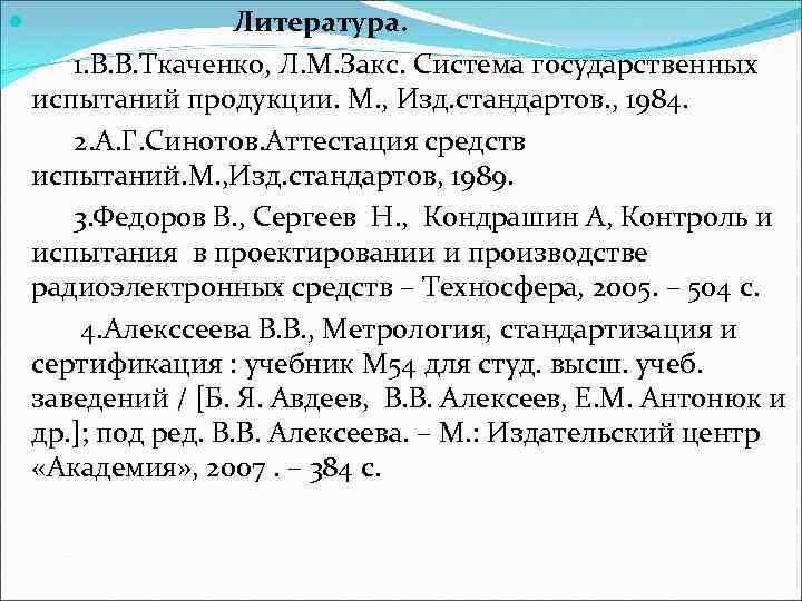 Литература. 1. В. В. Ткаченко, Л. М. Закс. Система государственных испытаний продукции. М.