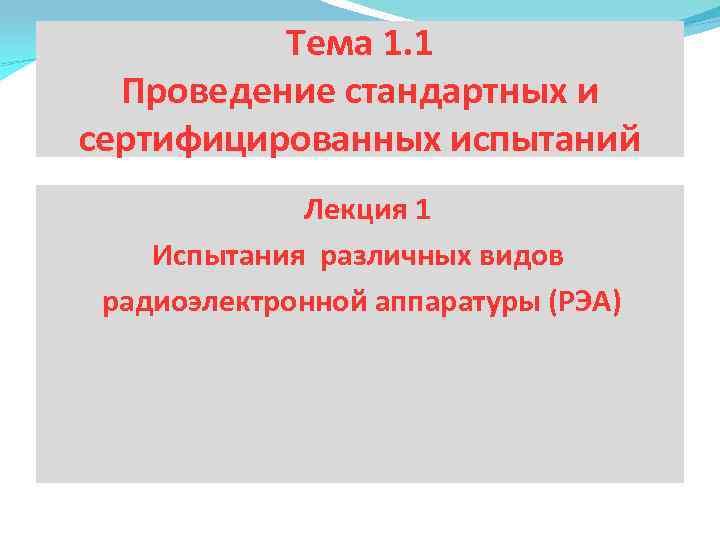 Тема 1. 1 Проведение стандартных и сертифицированных испытаний Лекция 1 Испытания различных видов радиоэлектронной