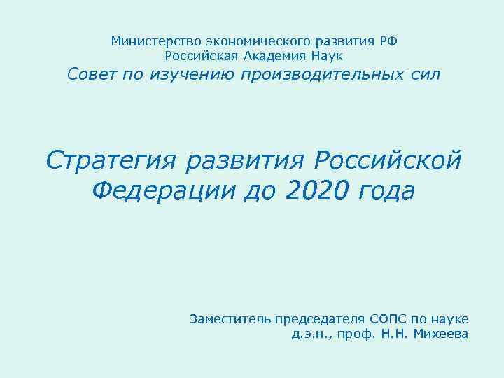 Министерство экономического развития РФ Российская Академия Наук Совет по изучению производительных сил Стратегия развития