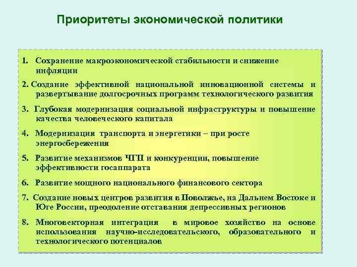 Приоритеты экономической политики 1. Сохранение макроэкономической стабильности и снижение инфляции 2. Создание эффективной национальной