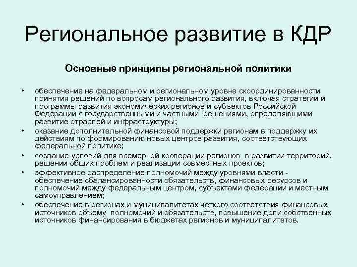 Региональное развитие в КДР Основные принципы региональной политики • • • обеспечение на федеральном