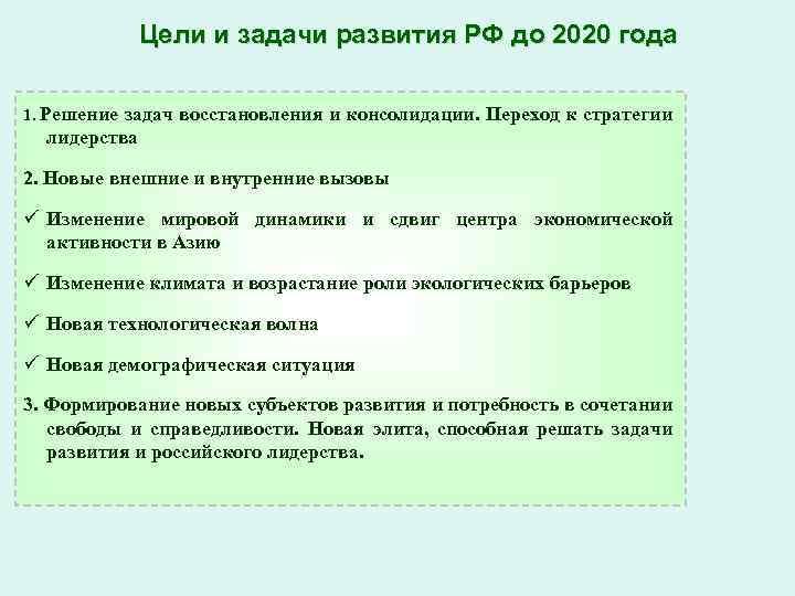 Цели и задачи развития РФ до 2020 года 1. Решение задач восстановления и консолидации.