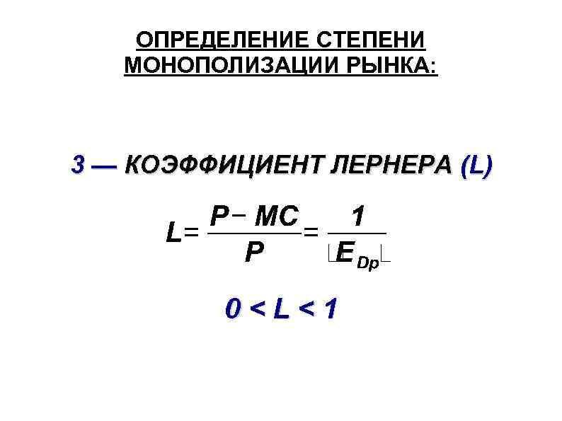 ОПРЕДЕЛЕНИЕ СТЕПЕНИ МОНОПОЛИЗАЦИИ РЫНКА: 3 — КОЭФФИЦИЕНТ ЛЕРНЕРА (L) 0<L<1