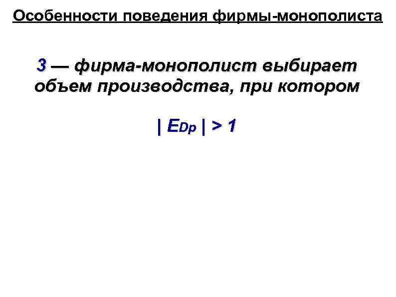 Особенности поведения фирмы-монополиста 3 — фирма-монополист выбирает объем производства, при котором | EDp |