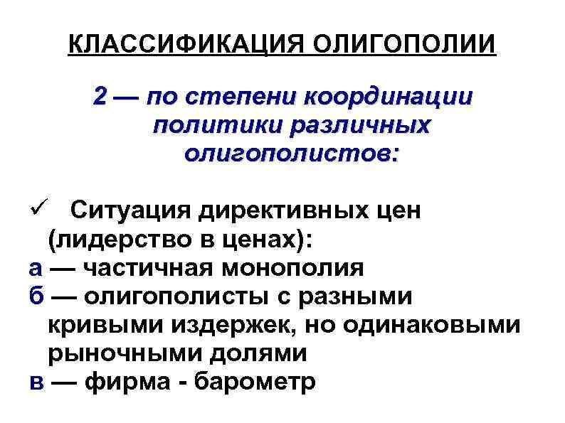 КЛАССИФИКАЦИЯ ОЛИГОПОЛИИ 2 — по степени координации политики различных олигополистов: Ситуация директивных цен (лидерство