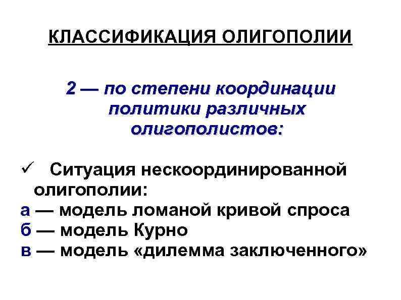 КЛАССИФИКАЦИЯ ОЛИГОПОЛИИ 2 — по степени координации политики различных олигополистов: Ситуация нескоординированной олигополии: а