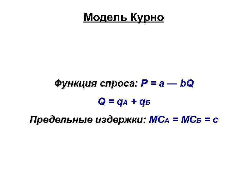 Модель Курно Функция спроса: P = a — b. Q Q = q. A