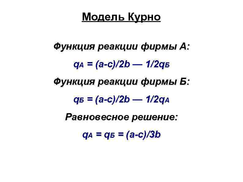 Модель Курно Функция реакции фирмы А: q. А = (a-c)/2 b — 1/2 q.