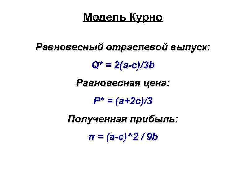 Модель Курно Равновесный отраслевой выпуск: Q* = 2(a-c)/3 b Равновесная цена: P* = (a+2