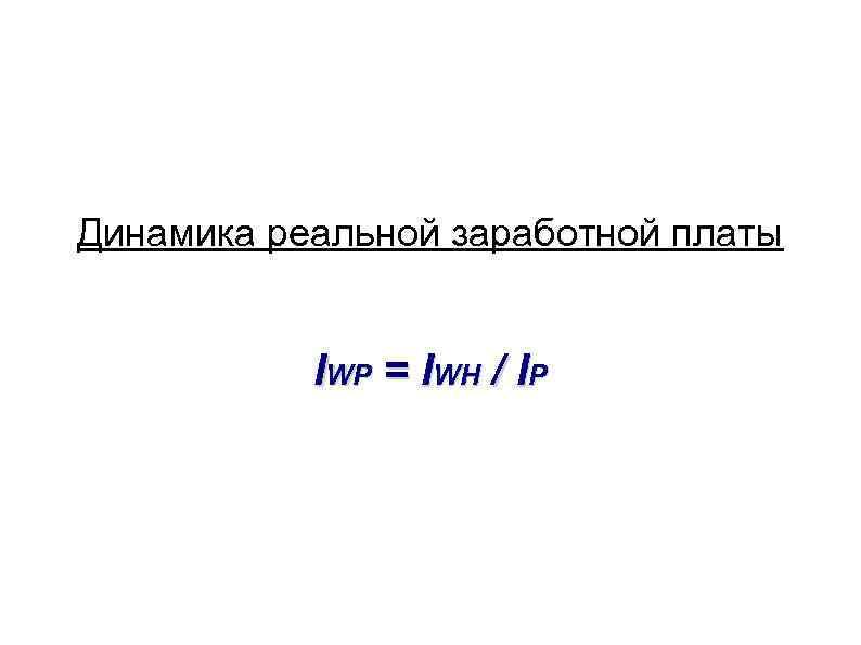 Динамика реальной заработной платы IWР = IWН / IP