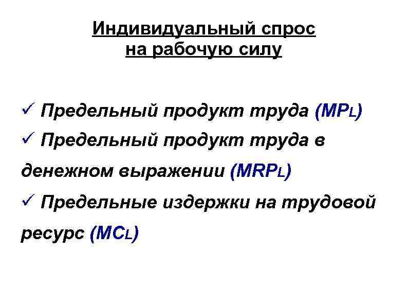 Индивидуальный спрос на рабочую силу Предельный продукт труда (MPL) Предельный продукт труда в денежном