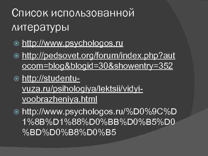 Список использованной литературы http: //www. psychologos. ru http: //pedsovet. org/forum/index. php? aut ocom=blog&blogid=30&showentry=352 http: