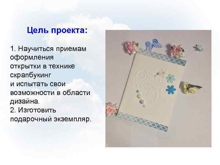 Проект открытка по технологии