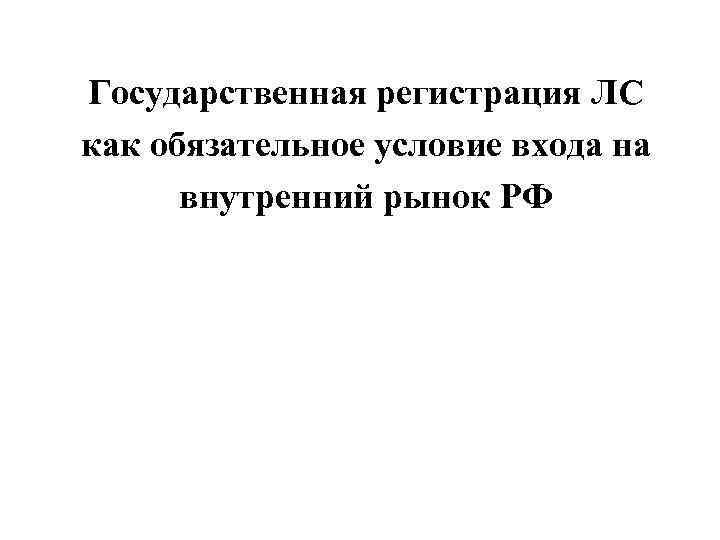 Государственная регистрация ЛС как обязательное условие входа на внутренний рынок РФ