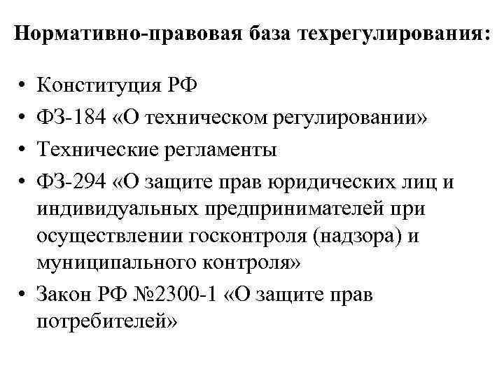 Нормативно-правовая база техрегулирования: • • Конституция РФ ФЗ-184 «О техническом регулировании» Технические регламенты ФЗ-294