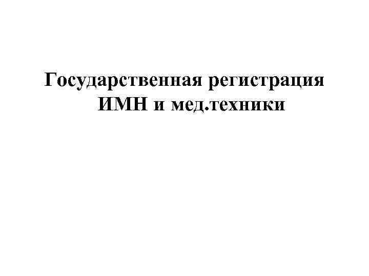 Государственная регистрация ИМН и мед. техники