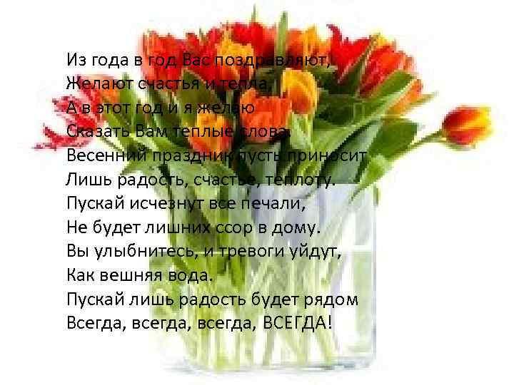 Из года в год Вас поздравляют, Желают счастья и тепла, А в этот год