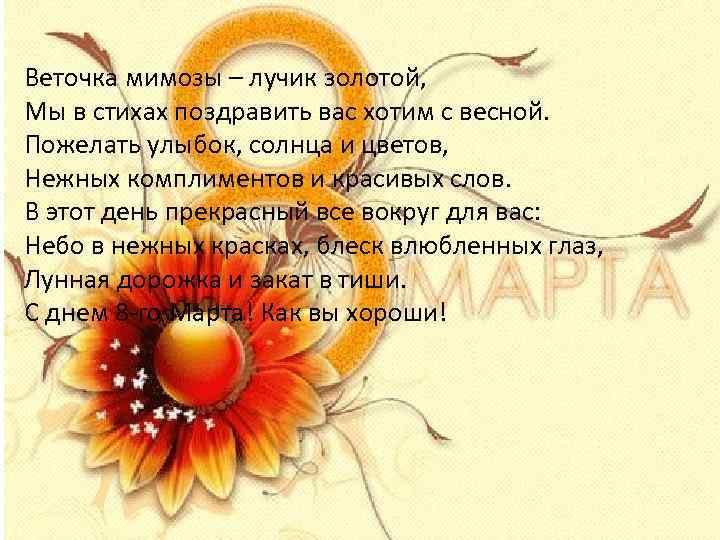 Веточка мимозы – лучик золотой, Мы в стихах поздравить вас хотим с весной. Пожелать