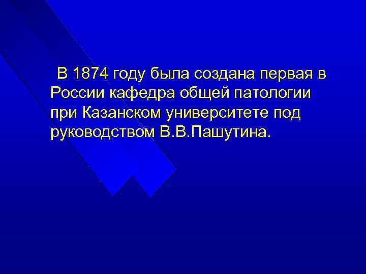 В 1874 году была создана первая в России кафедра общей патологии при Казанском университете