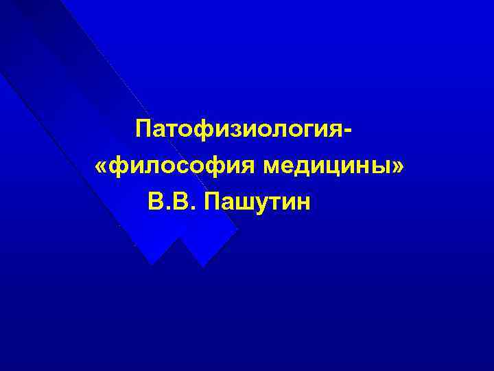 Патофизиология «философия медицины» В. В. Пашутин