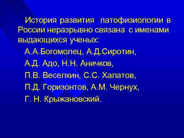 История развития патофизиологии в России неразрывно связана с именами выдающихся ученых: А. А. Богомолец,