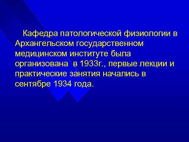 Кафедра патологической физиологии в Архангельском государственном медицинском институте была организована в 1933 г. ,