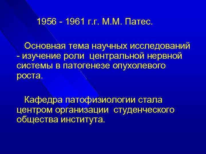 1956 - 1961 г. г. М. М. Патес. Основная тема научных исследований - изучение