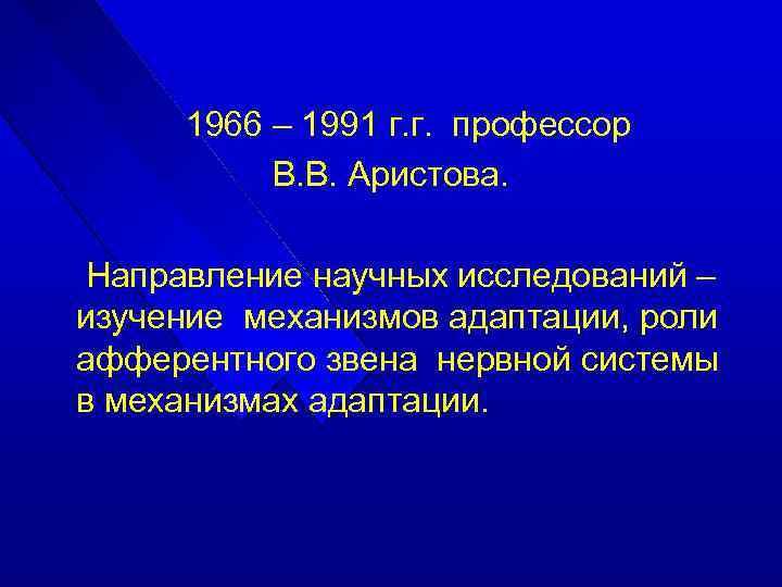 1966 – 1991 г. г. профессор В. В. Аристова. Направление научных исследований – изучение