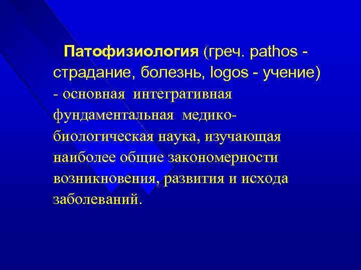 Патофизиология (греч. pathos страдание, болезнь, logos - учение) - основная интегративная фундаментальная медикобиологическая наука,