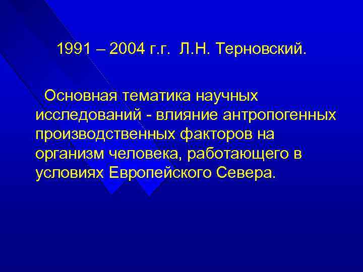 1991 – 2004 г. г. Л. Н. Терновский. Основная тематика научных исследований - влияние