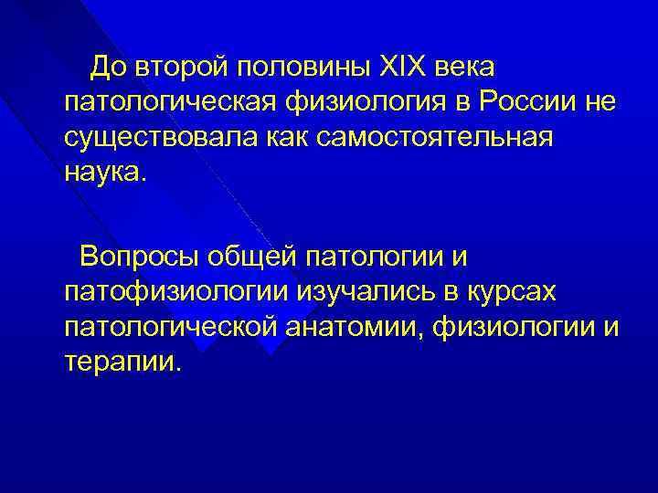 До второй половины XIX века патологическая физиология в России не существовала как самостоятельная наука.