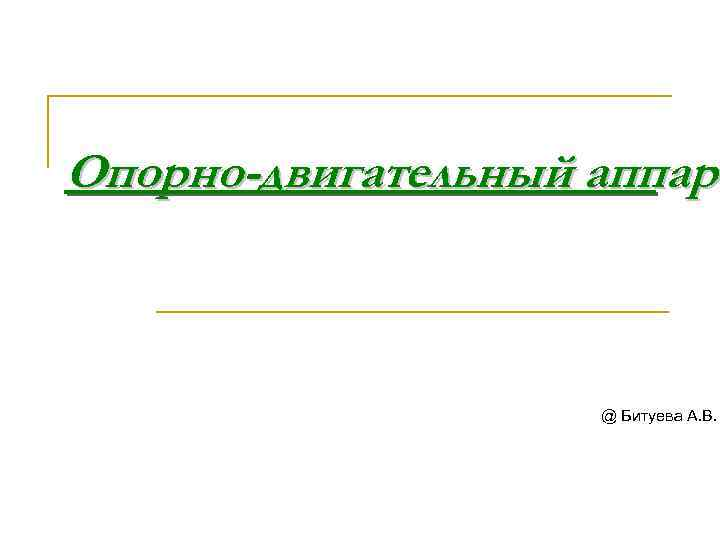 Опорно-двигательный аппара @ Битуева А. В.