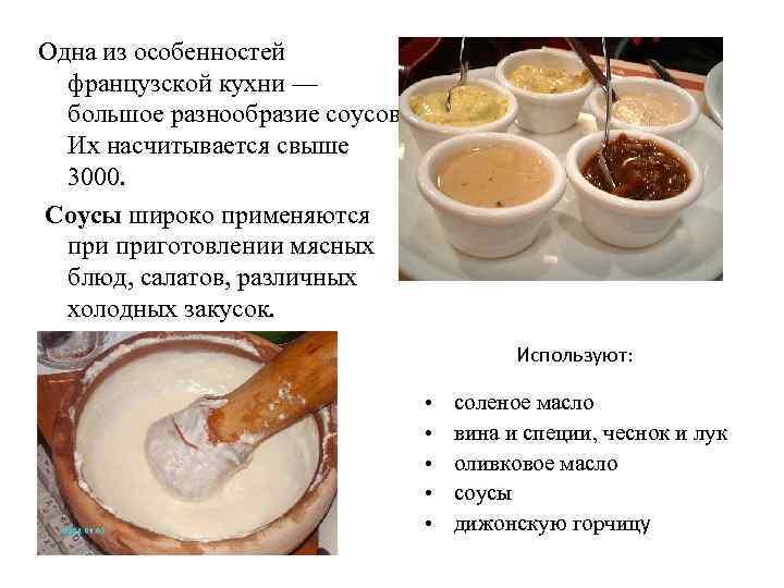 Соус французской кухни реферат 9592