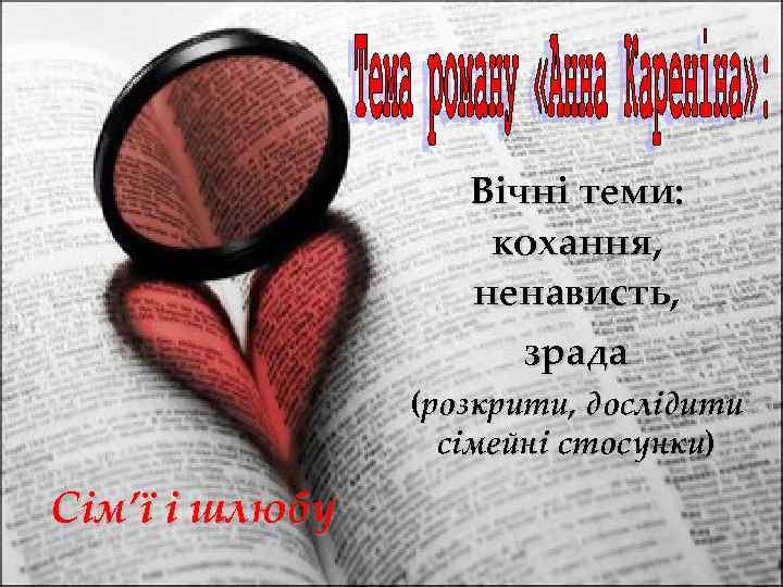 Вічні теми: кохання, ненависть, зрада (розкрити, дослідити сімейні стосунки) Сім'ї і шлюбу