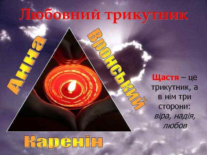 Любовний трикутник Щастя – це трикутник, а в нім три сторони: віра, надія, любов