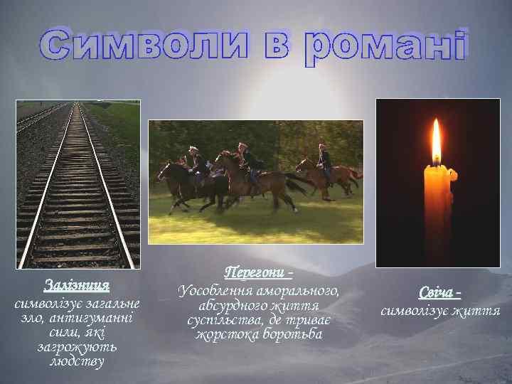 Залізниця символізує загальне зло, антигуманні сили, які загрожують людству Перегони Уособлення аморального, абсурдного життя