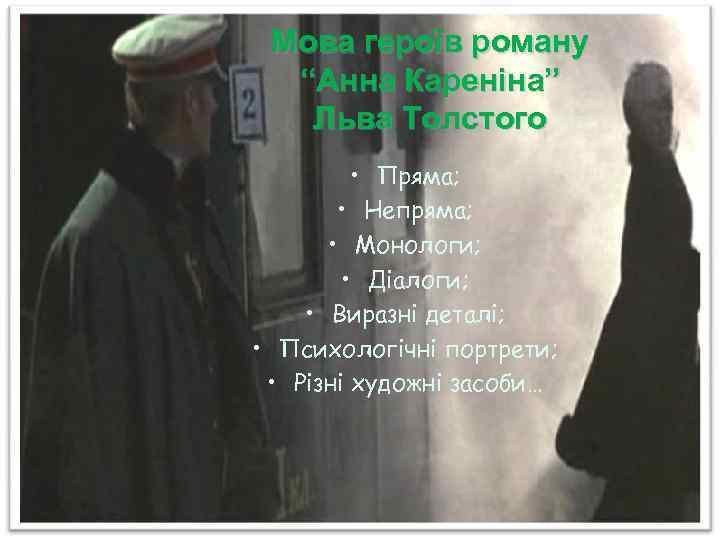"""Мова героїв роману """"Анна Кареніна"""" Льва Толстого • Пряма; • Непряма; • Монологи; •"""