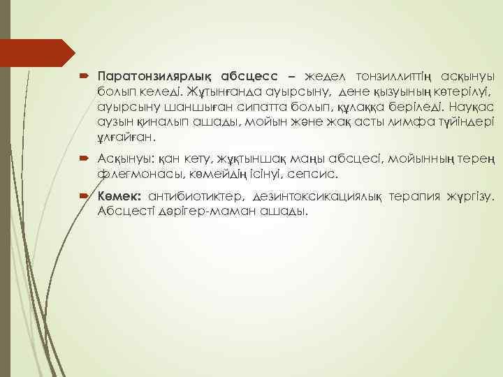 Паратонзилярлық абсцесс – жедел тонзиллиттің асқынуы болып келеді. Жұтынғанда ауырсыну, дене қызуының көтерілуі,