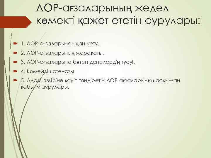 ЛОР-ағзаларының жедел көмекті қажет ететін аурулары: 1. ЛОР-ағзаларынан қан кету. 2. ЛОР-ағзаларының жарақаты. 3.