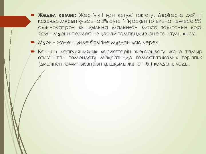 Жедел көмек: Жергілікті қан кетуді тоқтату. Дәрігерге дейінгі кезеңде мұрын қуысына 3% сутегінің