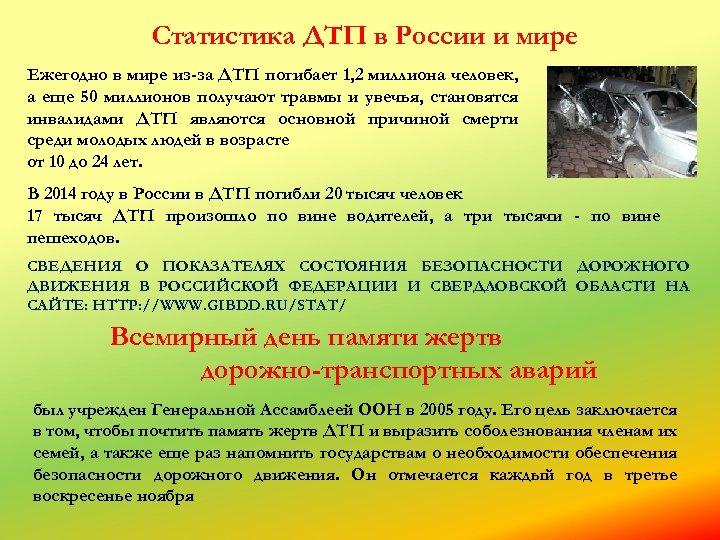 Статистика ДТП в России и мире Ежегодно в мире из-за ДТП погибает 1, 2