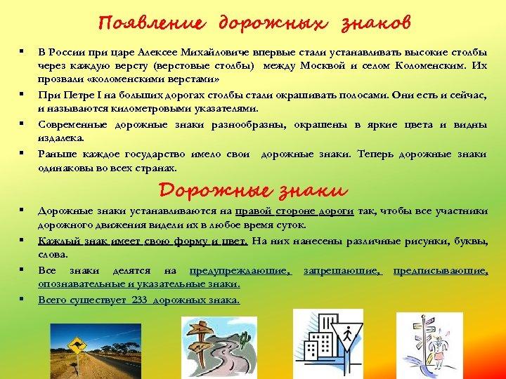 Появление дорожных знаков § § § § В России при царе Алексее Михайловиче впервые