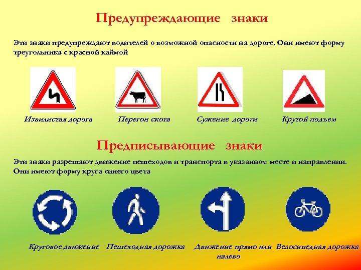 Предупреждающие знаки Эти знаки предупреждают водителей о возможной опасности на дороге. Они имеют форму