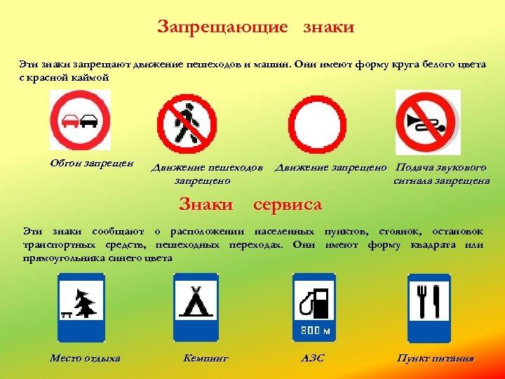 Запрещающие знаки Эти знаки запрещают движение пешеходов и машин. Они имеют форму круга белого
