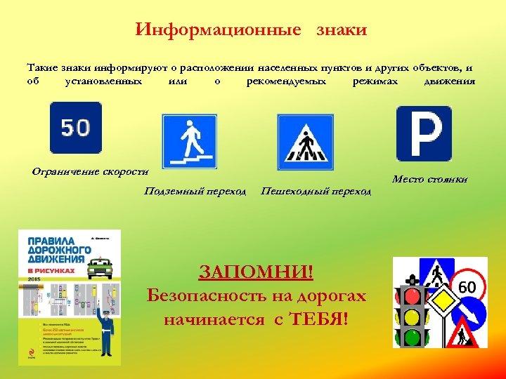 Информационные знаки Такие знаки информируют о расположении населенных пунктов и других объектов, и об