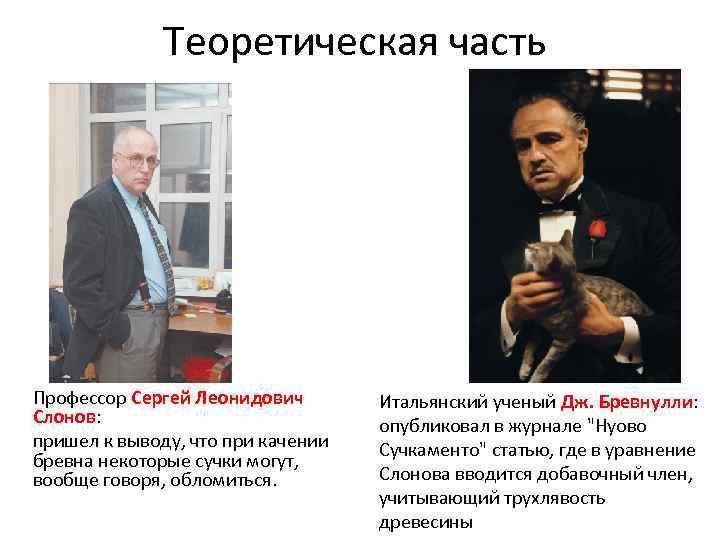 Теоретическая часть Профессор Сергей Леонидович Слонов: пришел к выводу, что при качении бревна некоторые