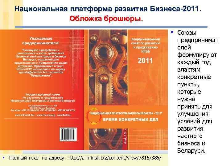 Национальная платформа развития Бизнеса-2011. Обложка брошюры. § Союзы предпринимат елей формулируют каждый год властям